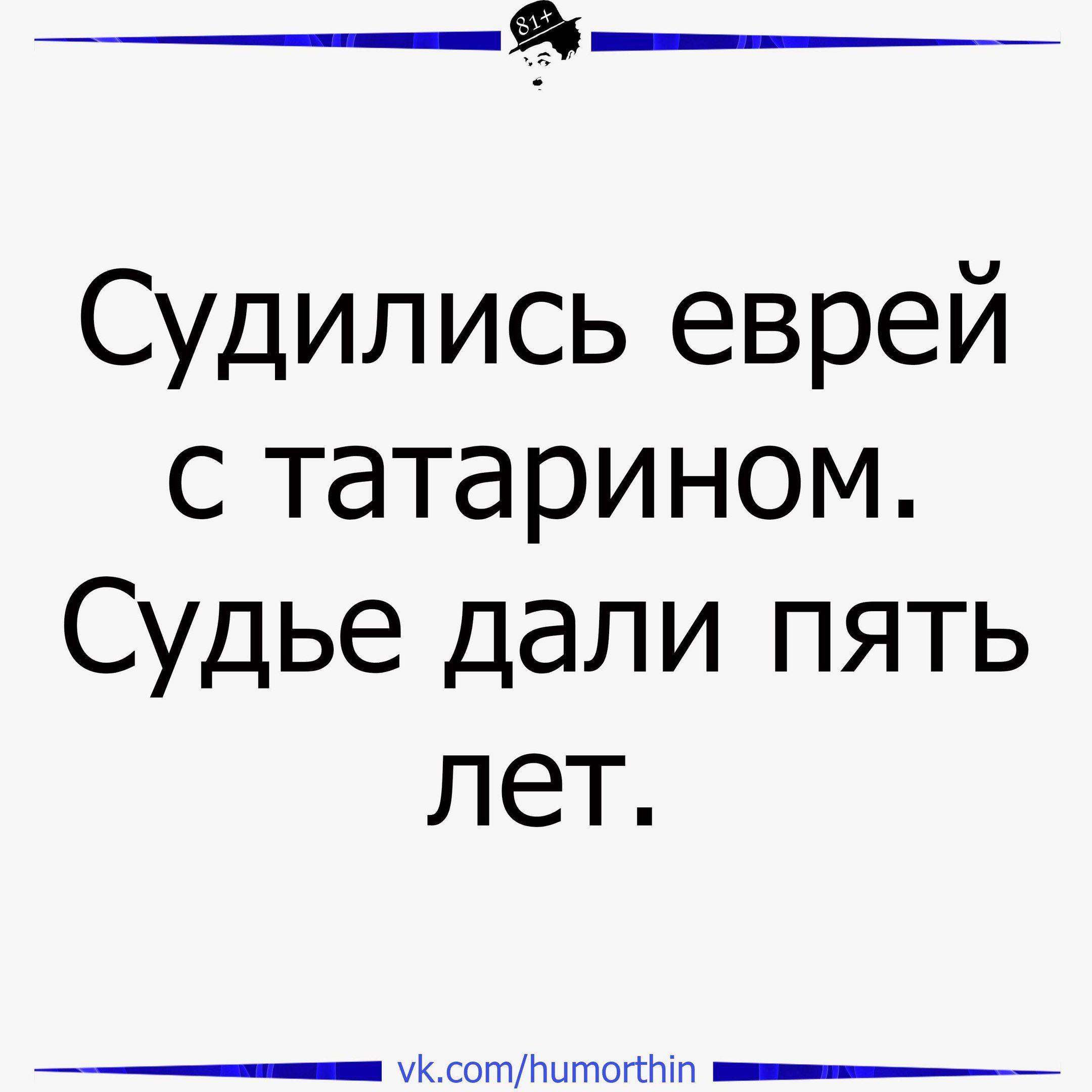 Анекдоты Про Татар