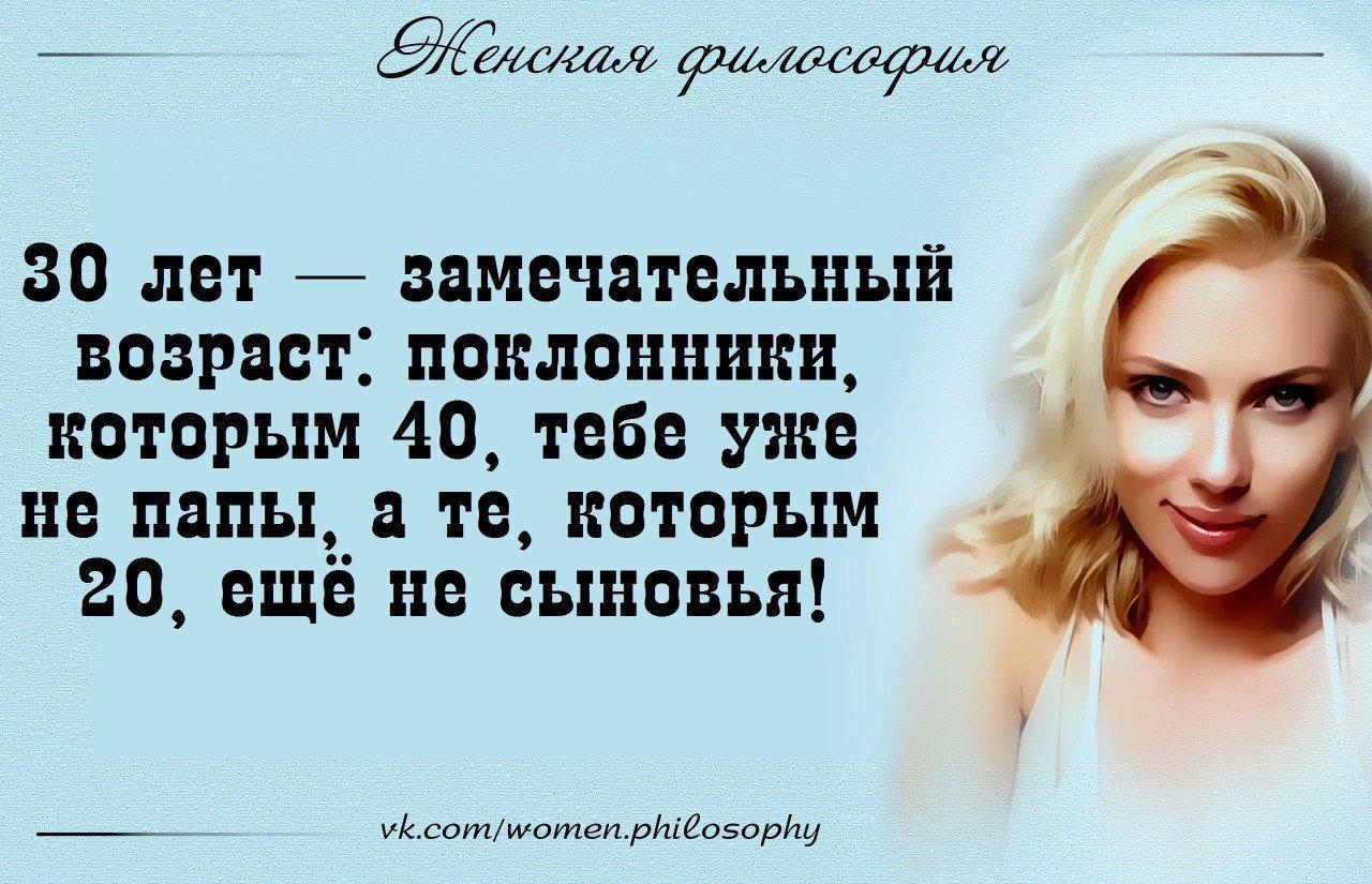 Анекдот Про 30