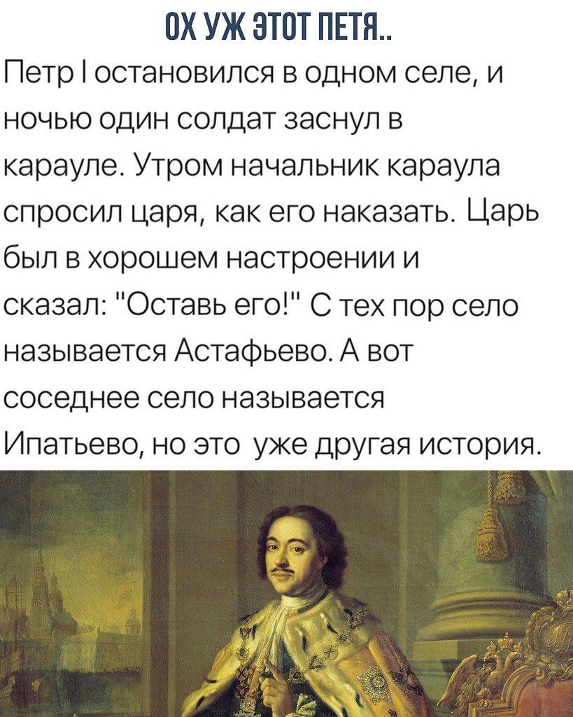 Анекдот Про Петра