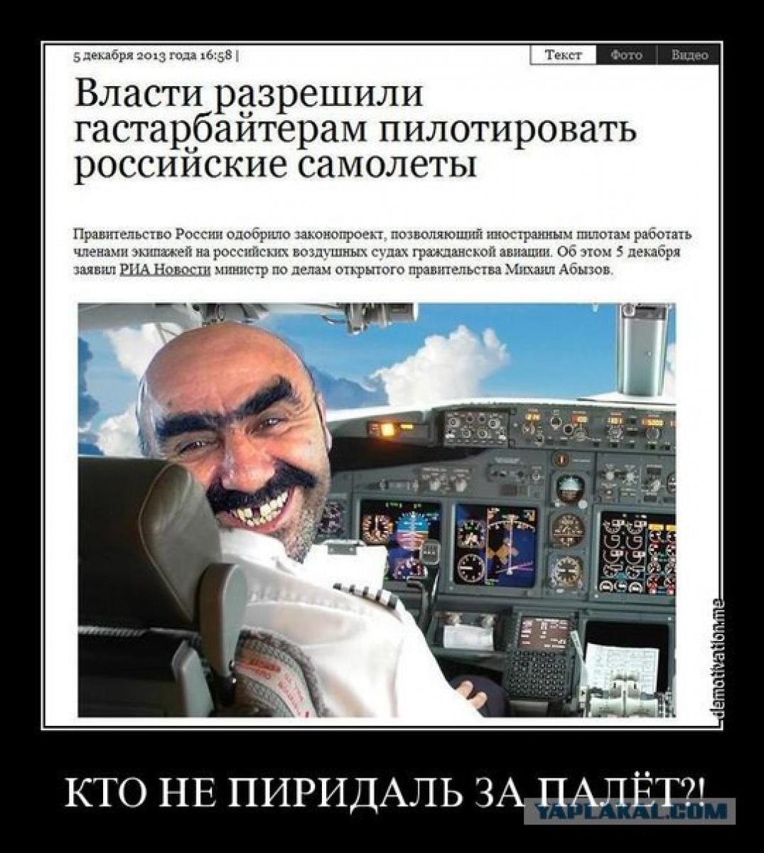 Демотиватор в самолете