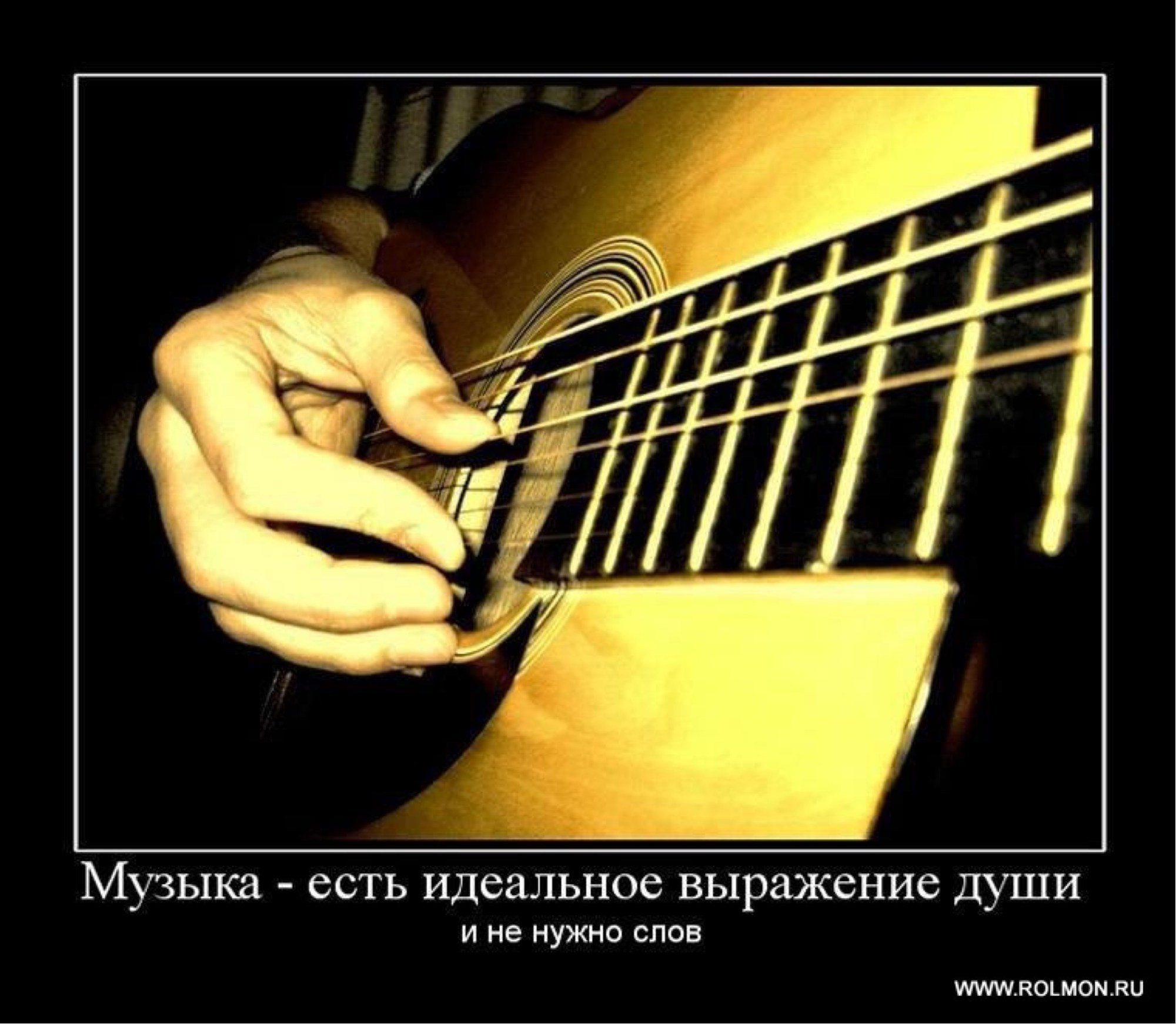 Картинка со словами о музыке