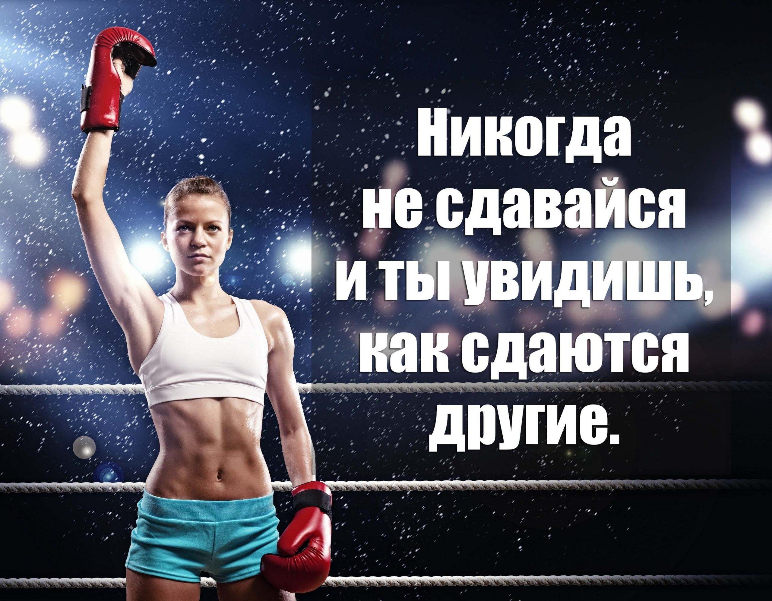 Картинки мотивирующие к спорту