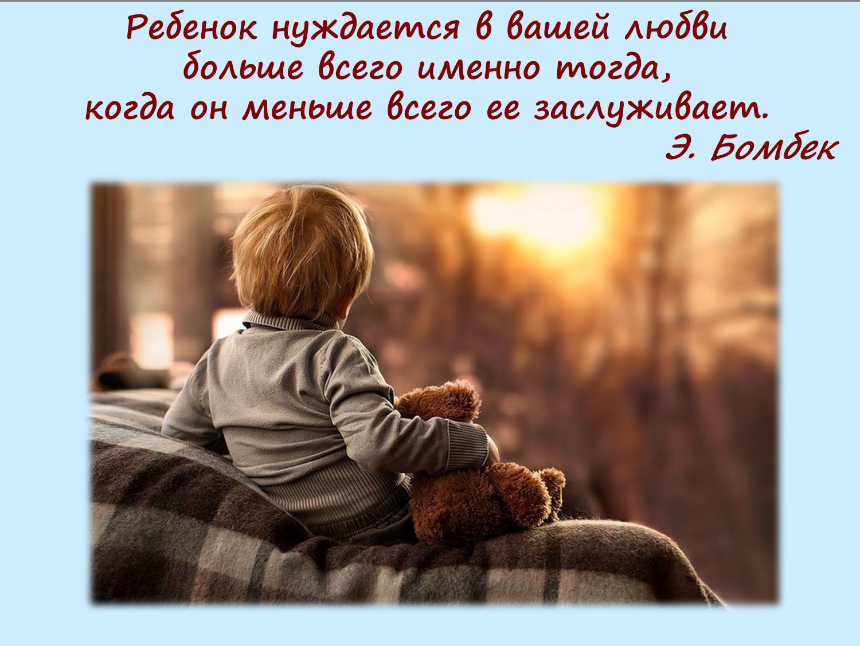 Детские цитаты картинки