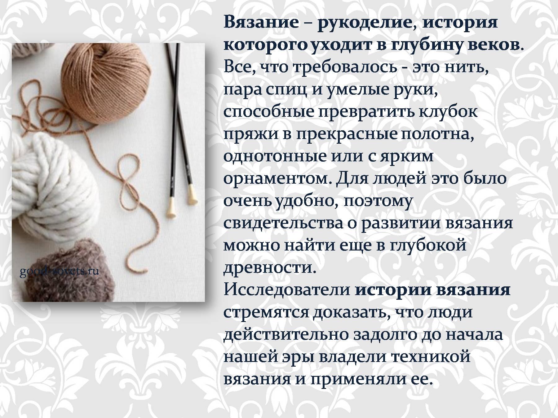 стихи о рукоделии вязании сначала должен был