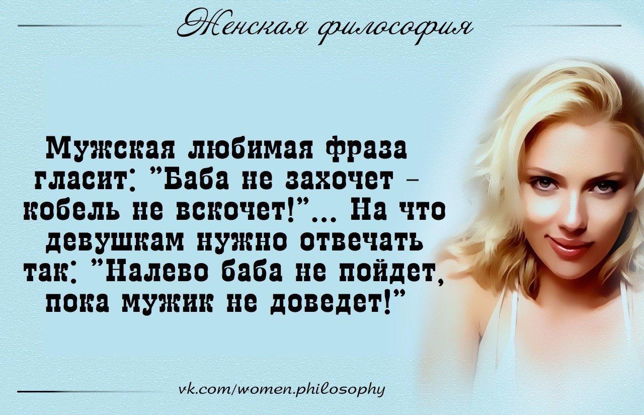 Фразы в картинках от женщины