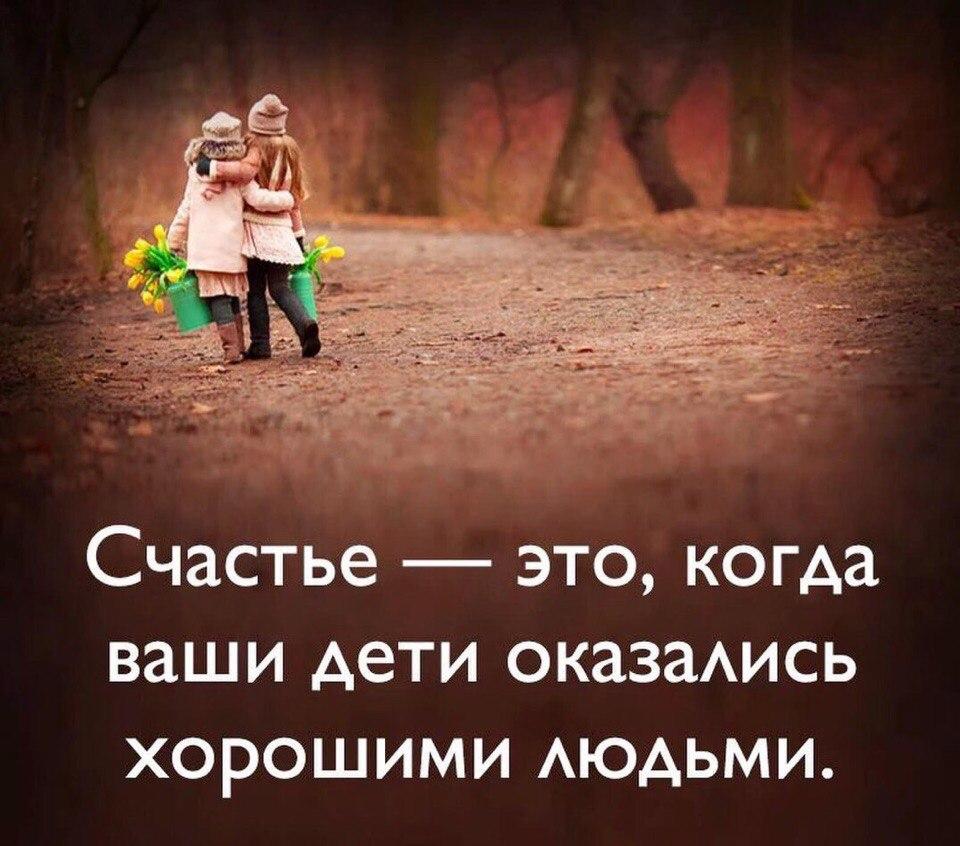Мудрые высказывания про детей в картинках