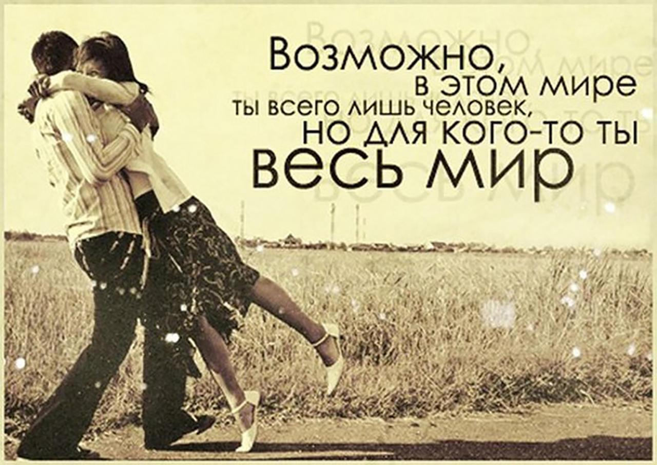 Картинки с короткими цитатами о любви сделанное фото