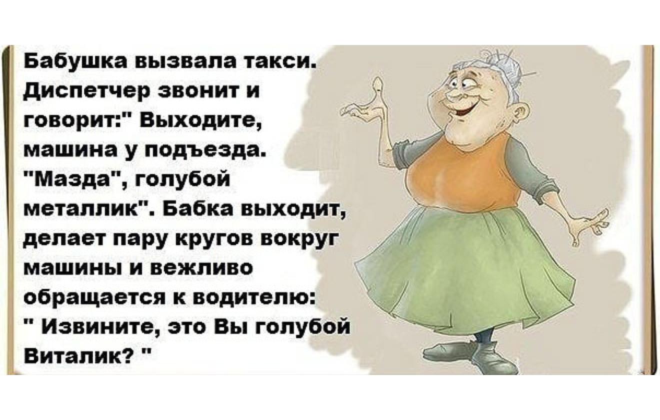 Смешные картинки про бабушку с словами