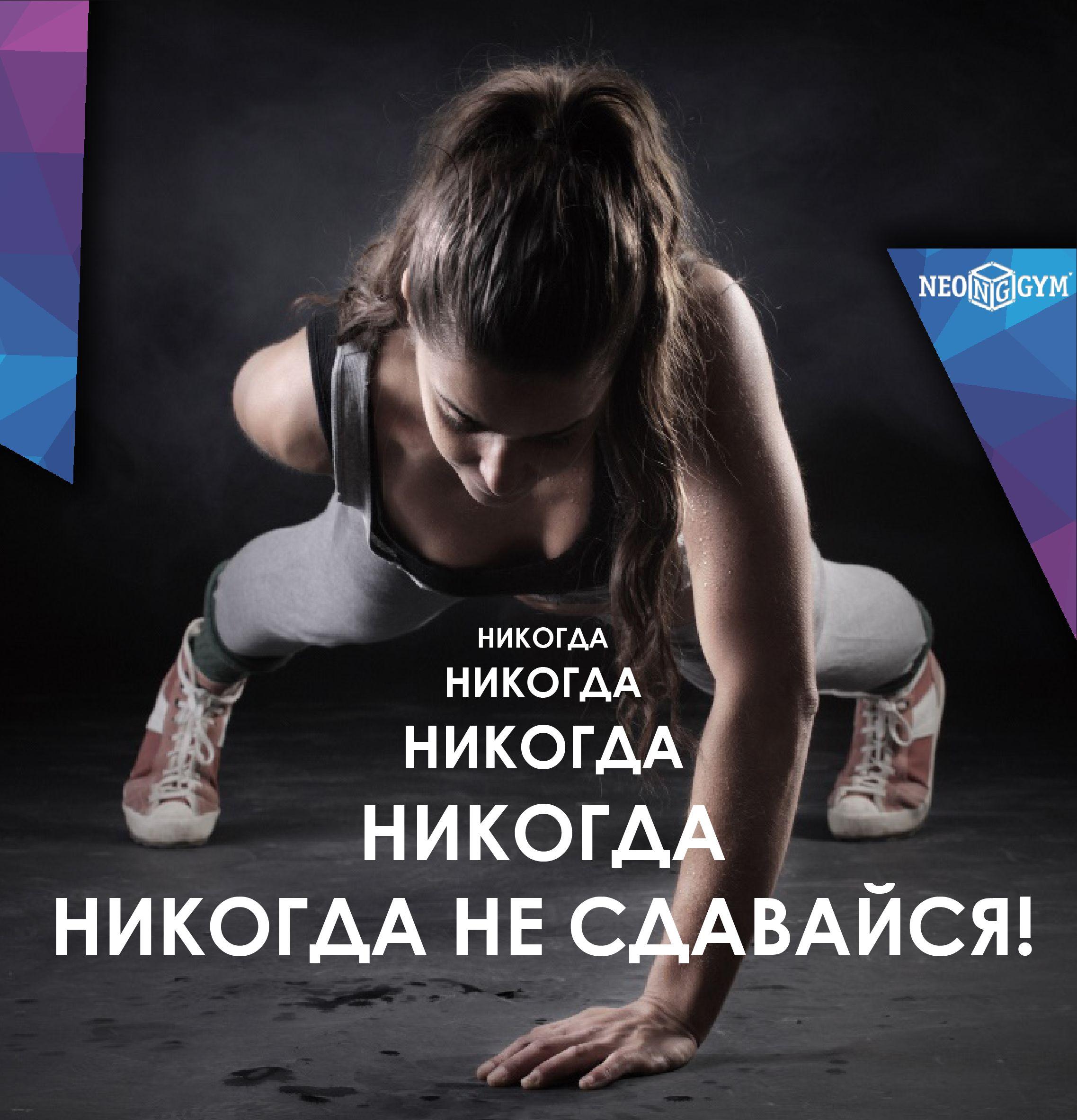 вызвало картинки с цитатами мотивация к спорту стройная фигура