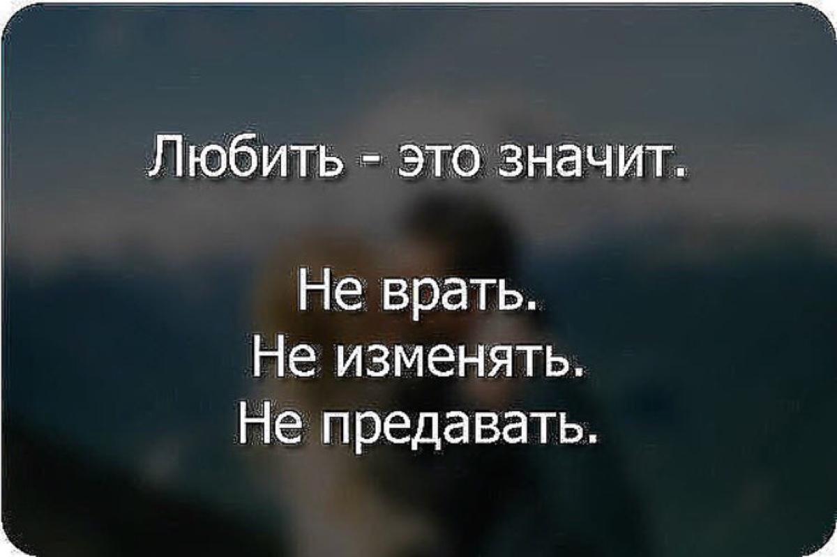 картинки врать любимому человеку твиттере сенчукова поздравила
