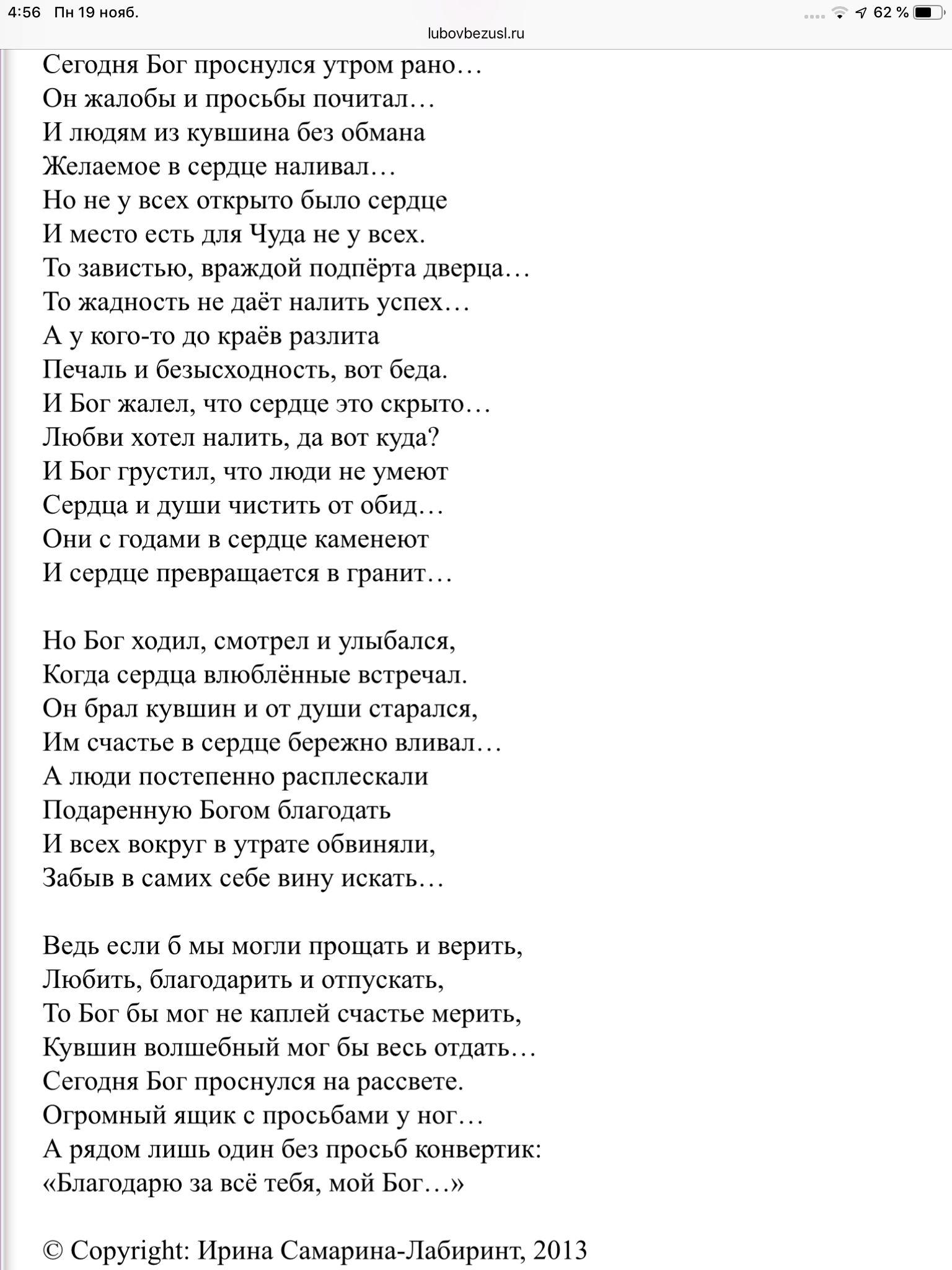 красивую стихи ирины самариной лабиринт сегодня бог проснулся утром рано что нужно