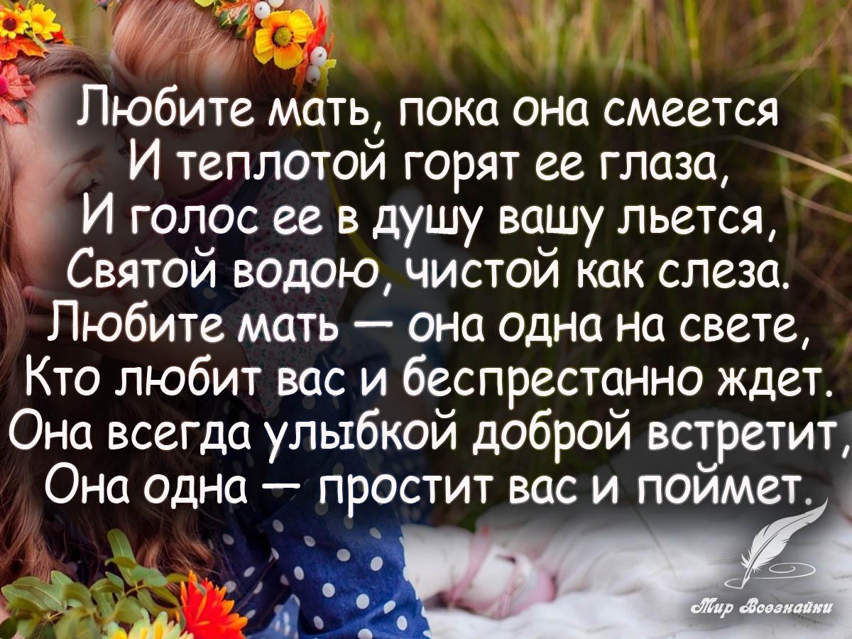 красивые статусы картинки про мать