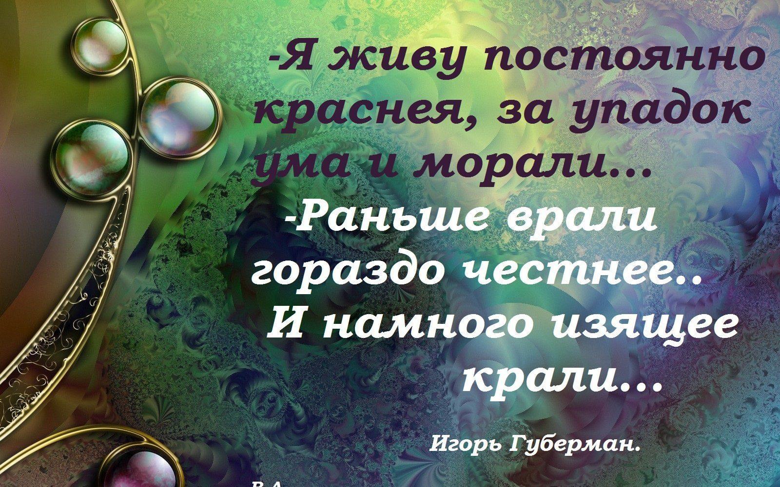 игоря губермана стихи художественно-кулинарное искусство вырезания