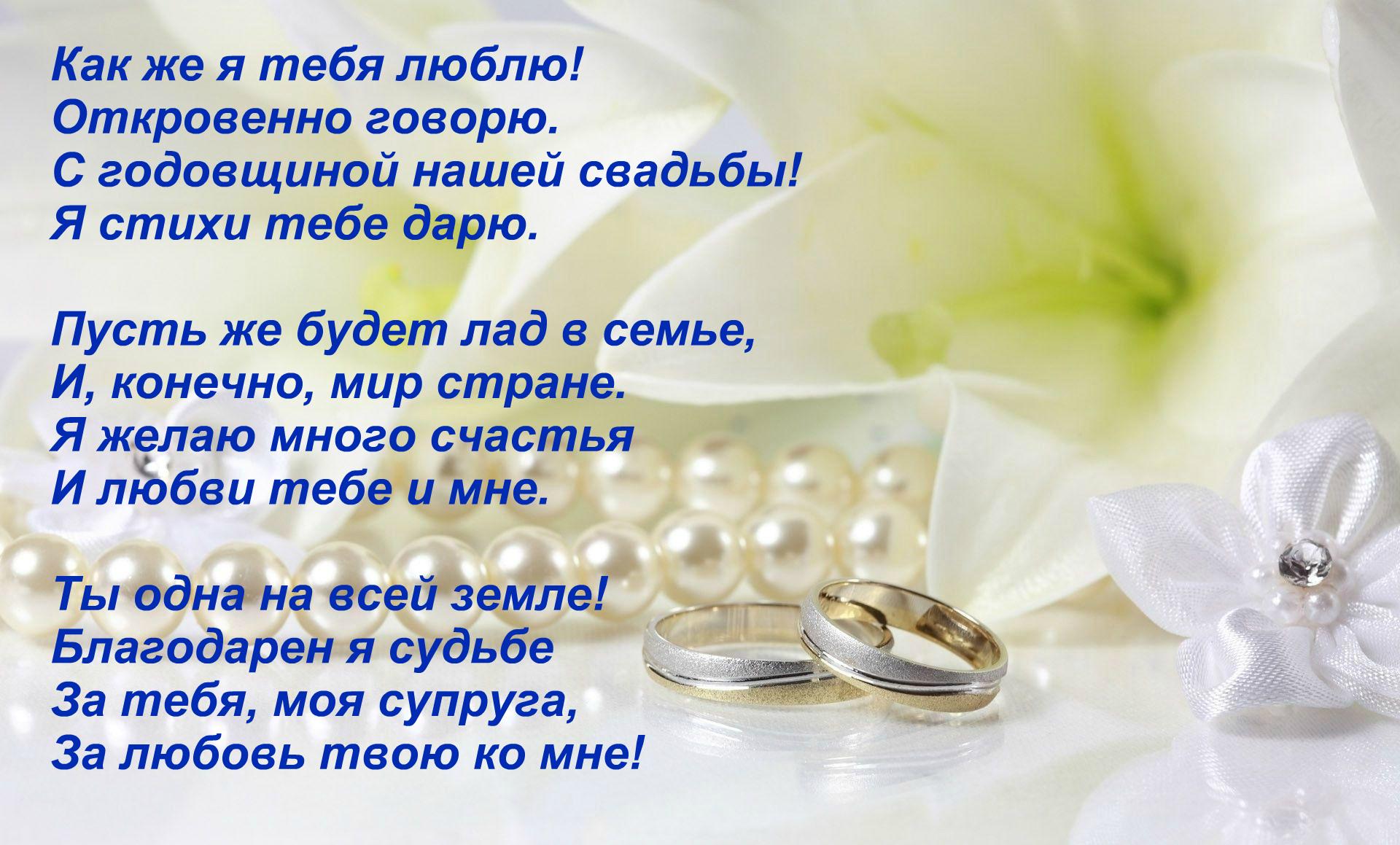 стихи про загс и свадьбу