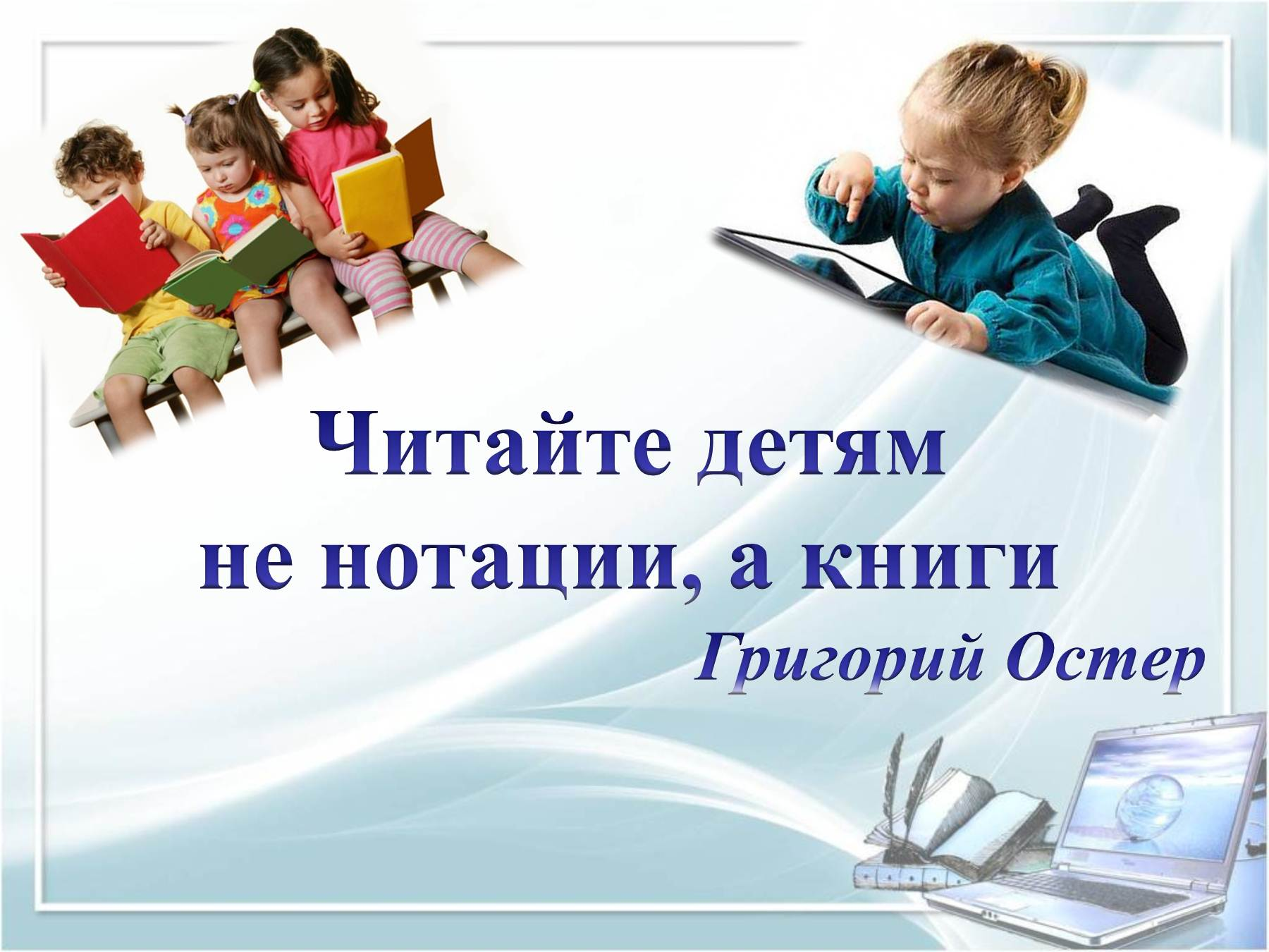 картинки о пользе книг является самой крупной