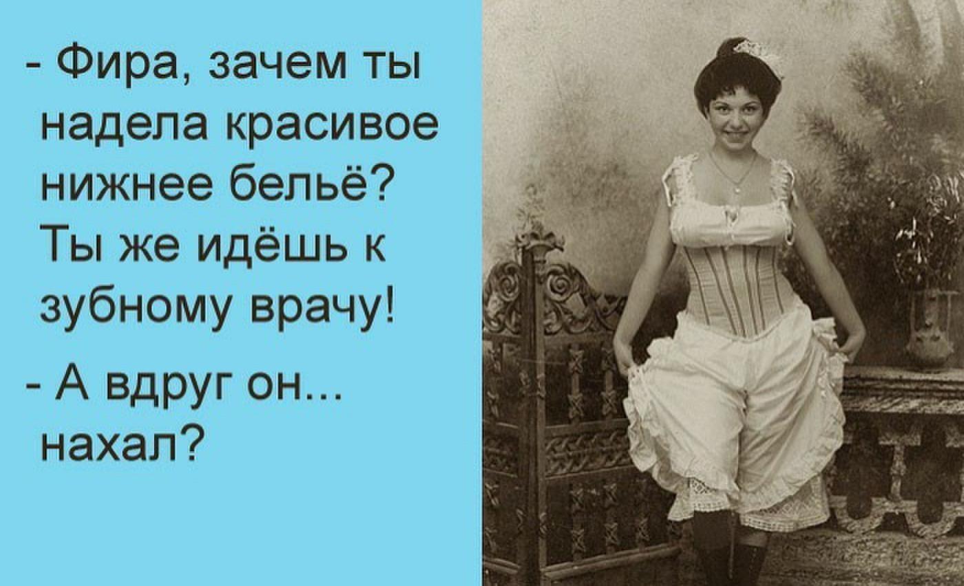 Высказывания про нижнее женское белье лапонька краб массажер