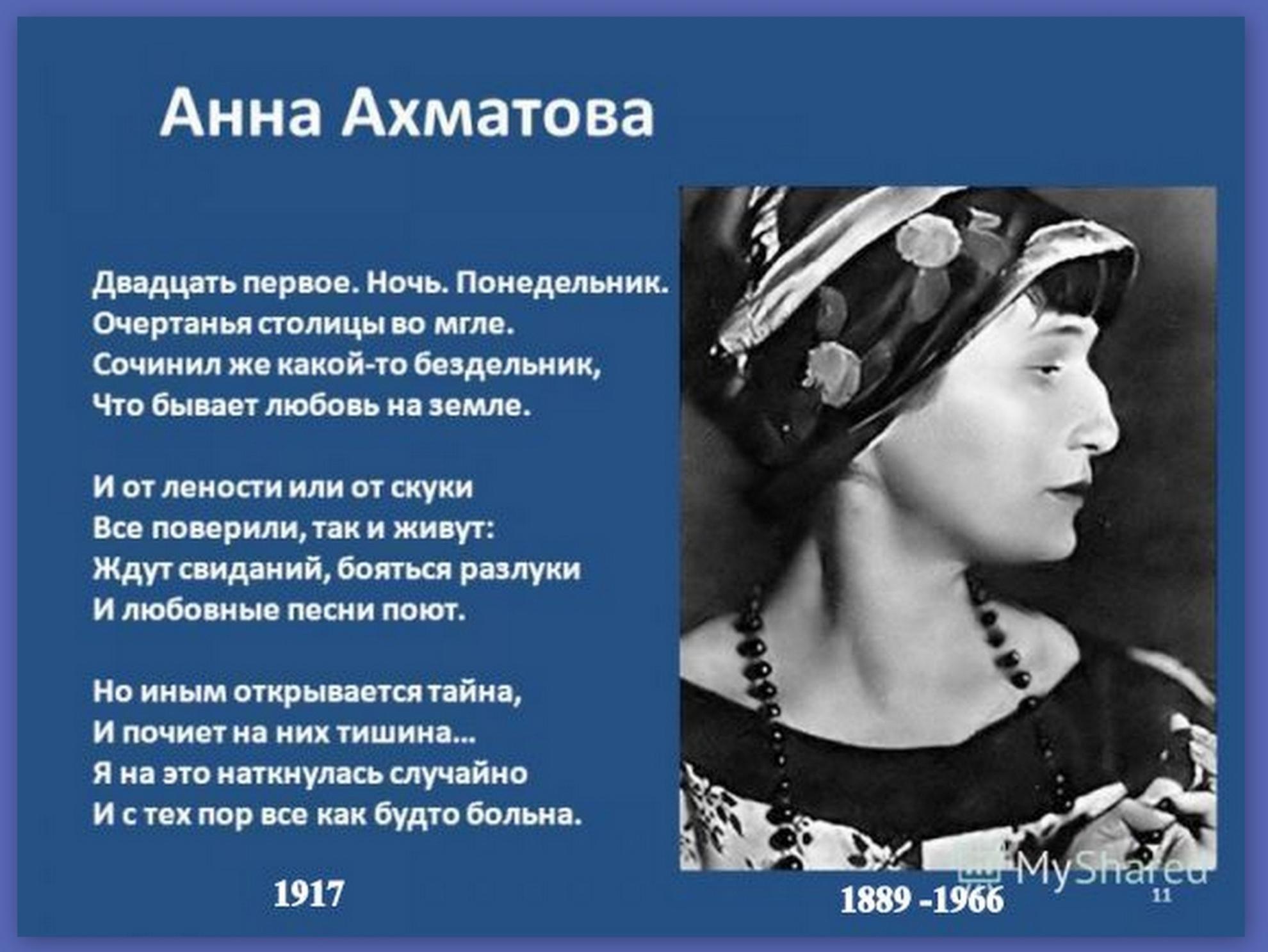ангора анны ахматовой поздравление с юбилеем описание фото