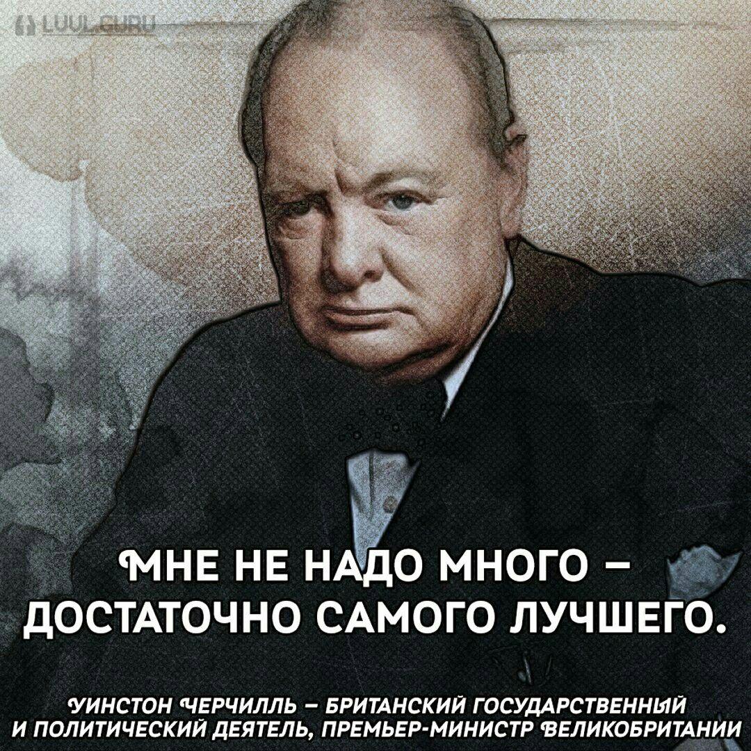Черчилль фото с цитатами