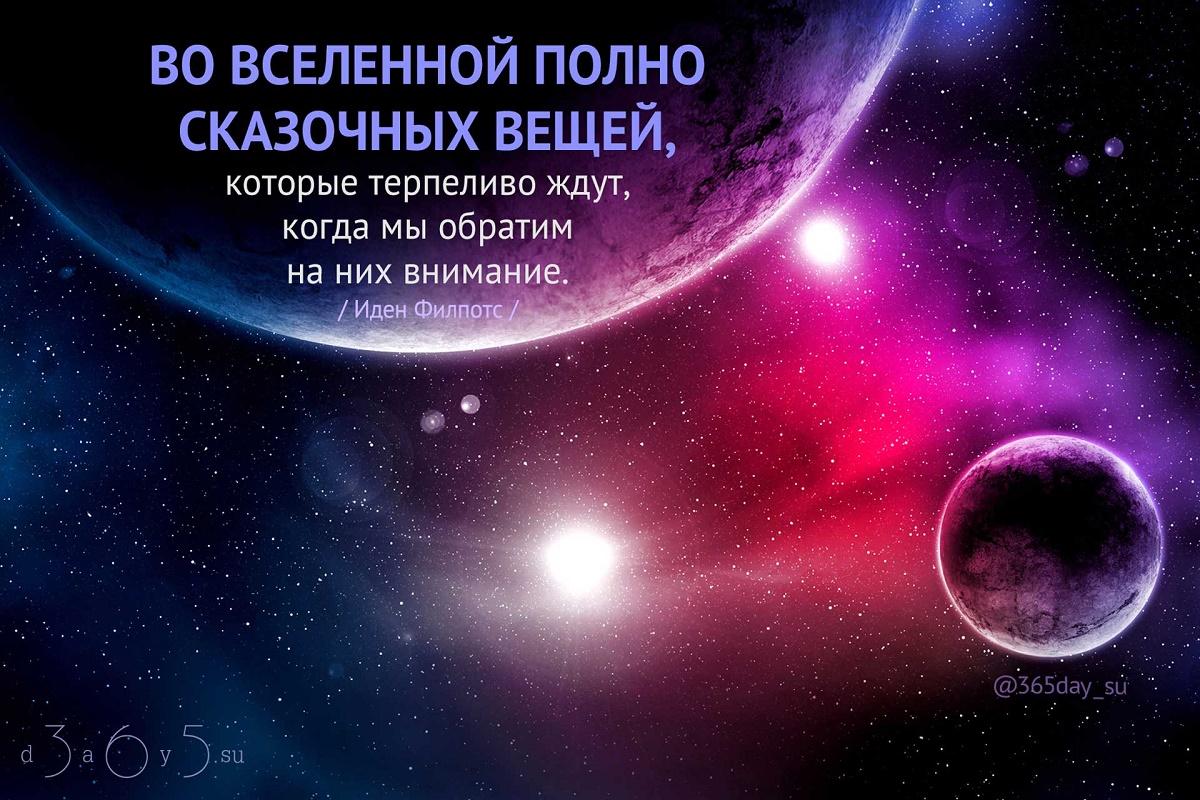 этот цитаты с картинками про вселенную это один самых