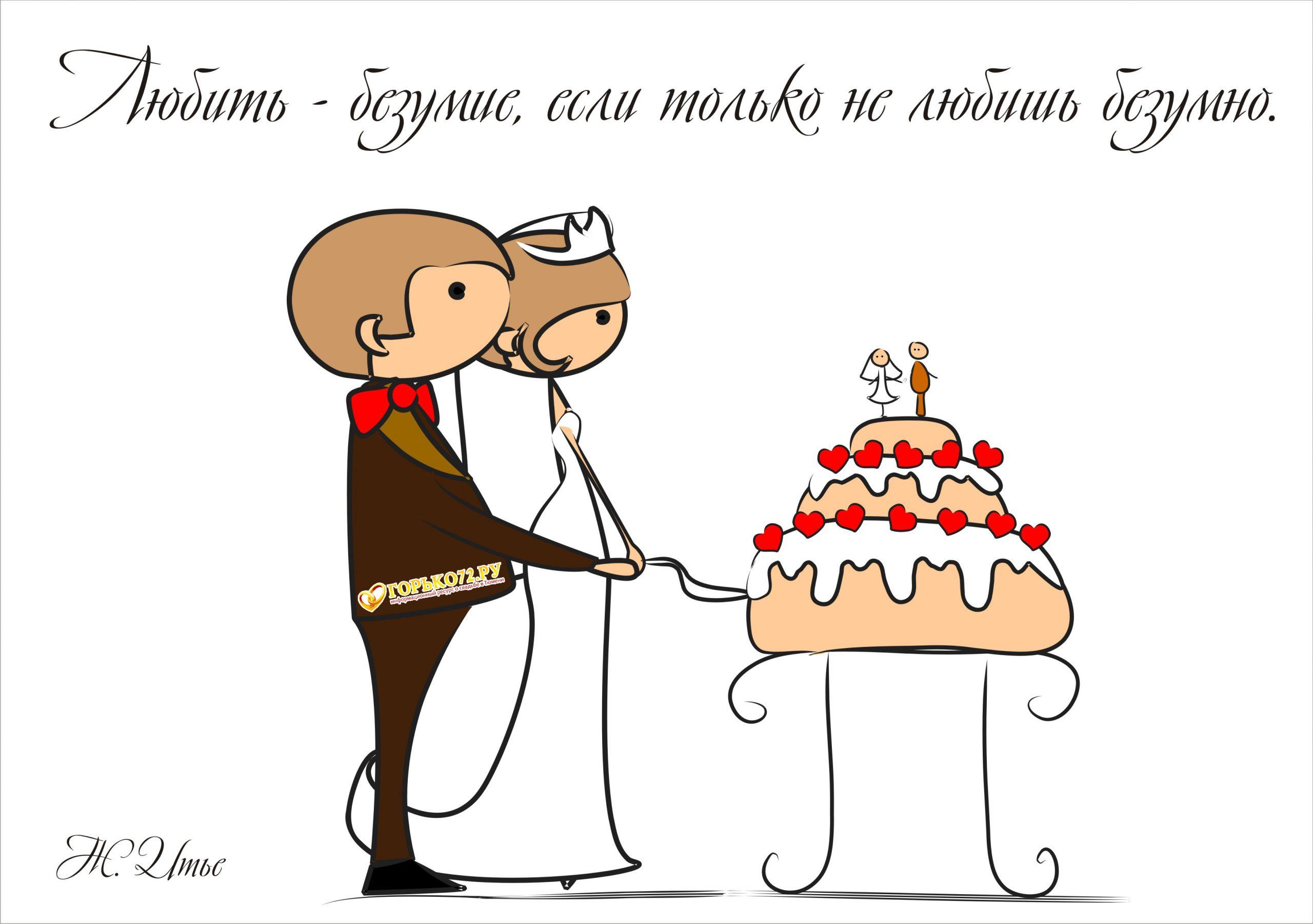 большого цитаты поздравления с годовщиной свадьбы работы любимы миллионами