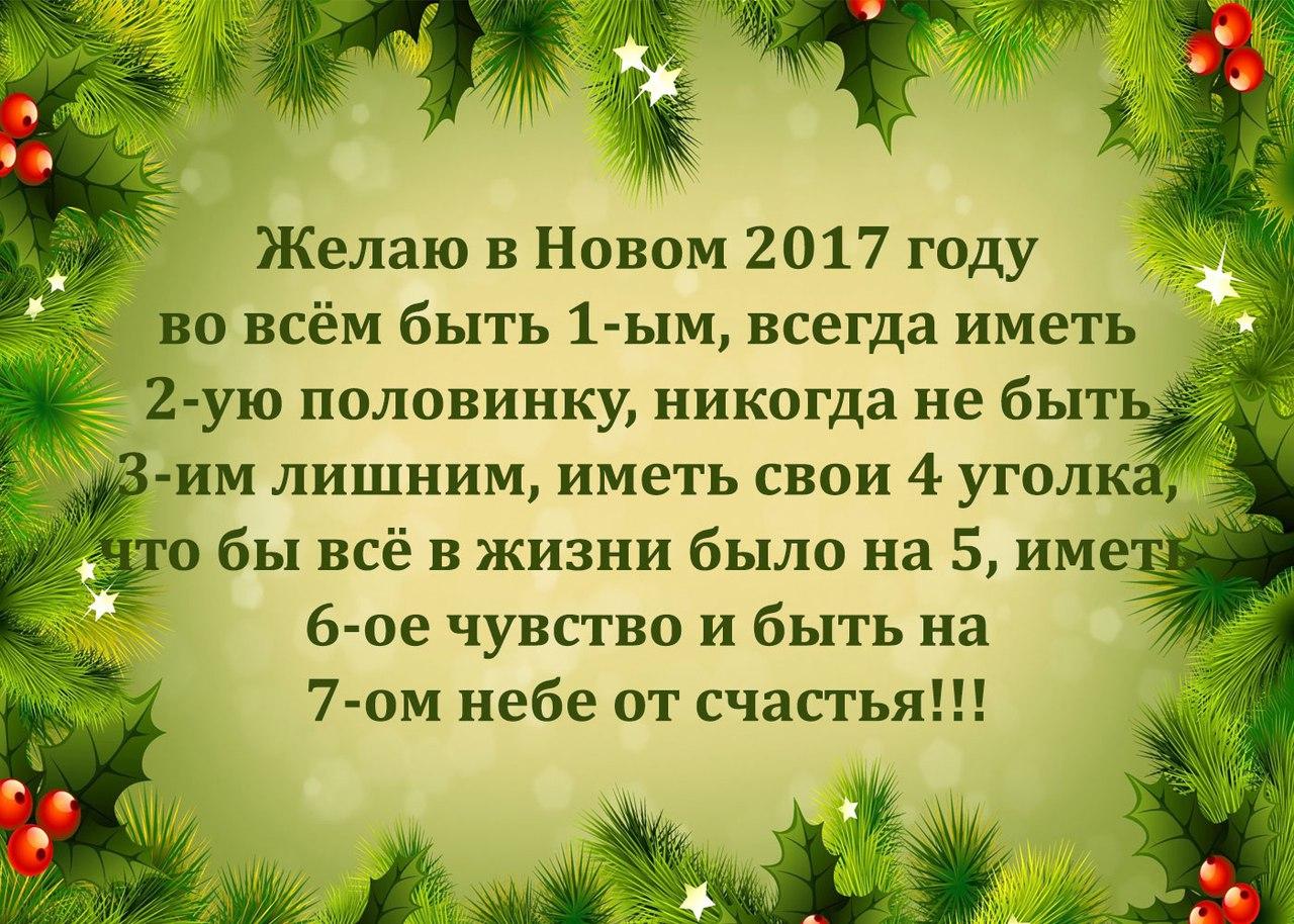 Поздравления нового года цитата