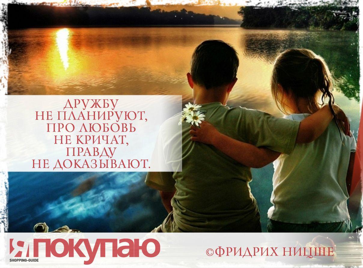 Любовь и дружба высказывания в картинках