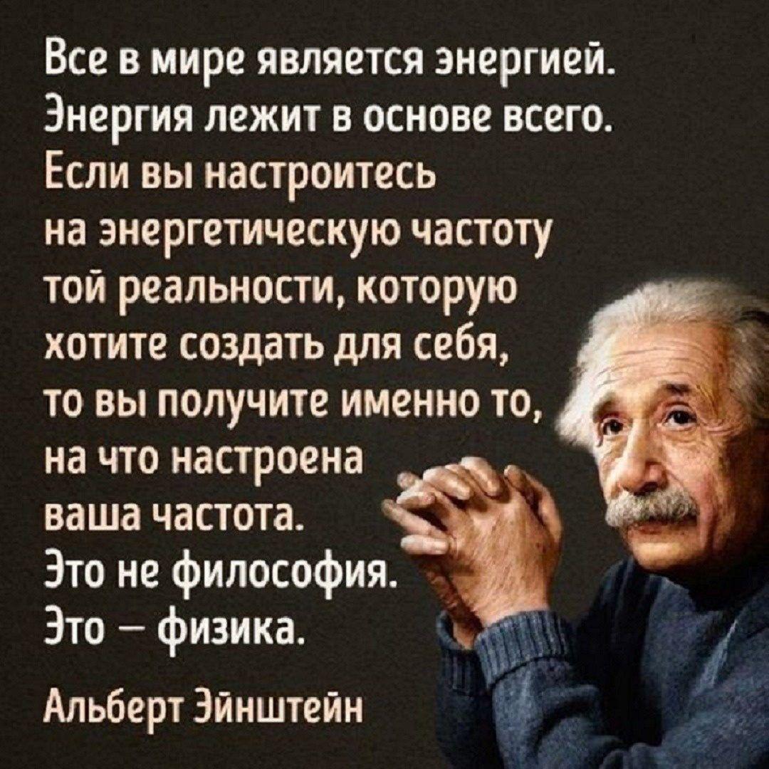 Эйнштейн фразы картинки