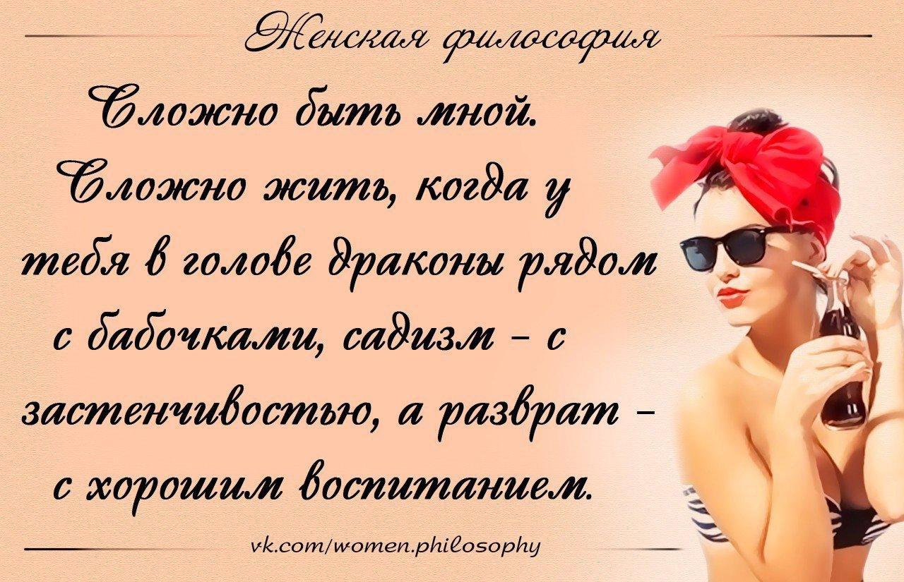 Афоризмы про женщину красивые короткие