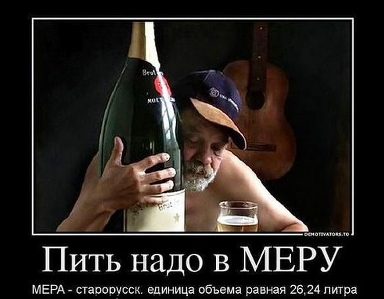 Демотиваторы тему алкоголь