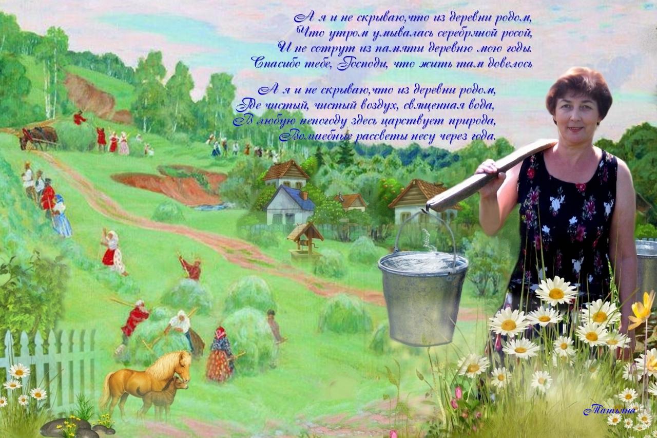 Цитаты про село картинки