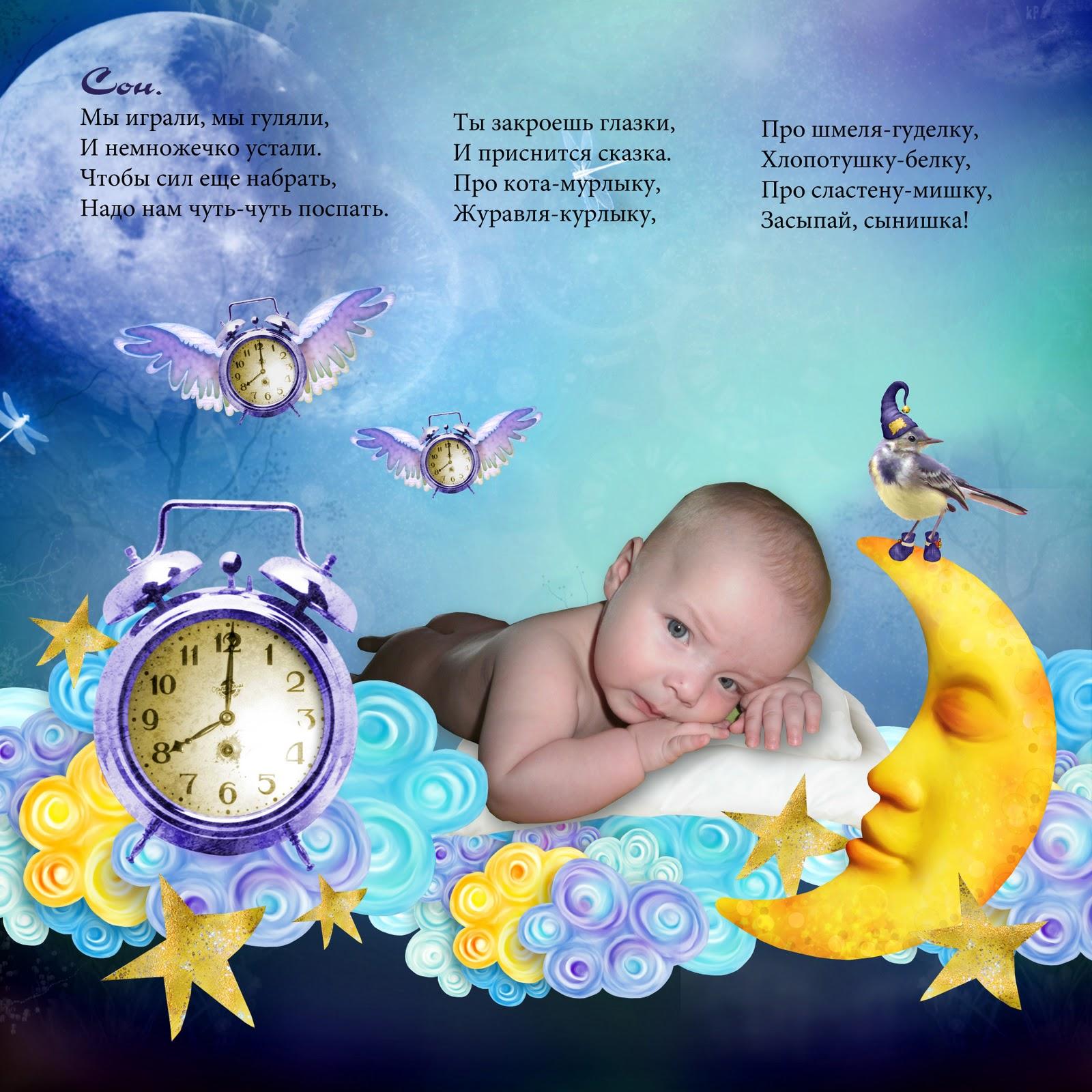 стихи малышу сыночку образы, соответствии