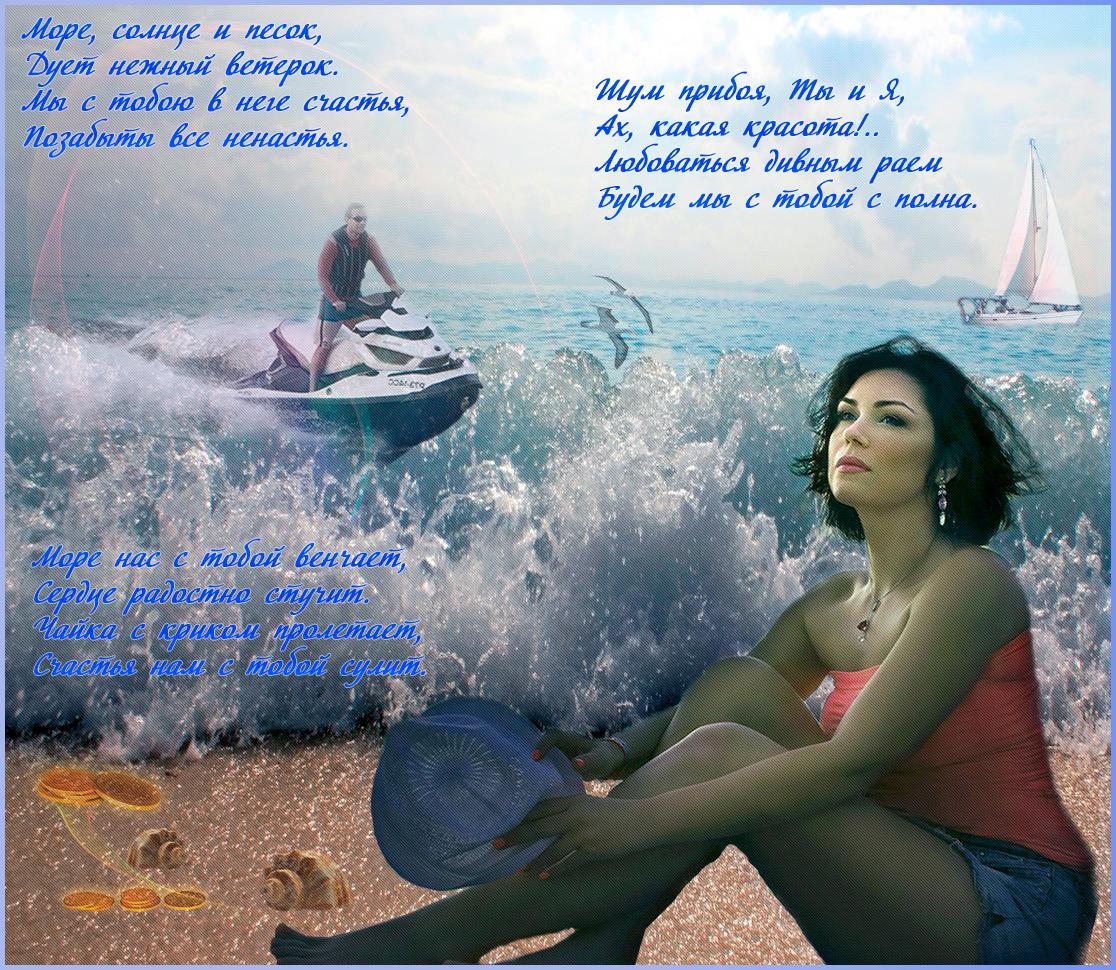 этому море любви стихи фото проезда