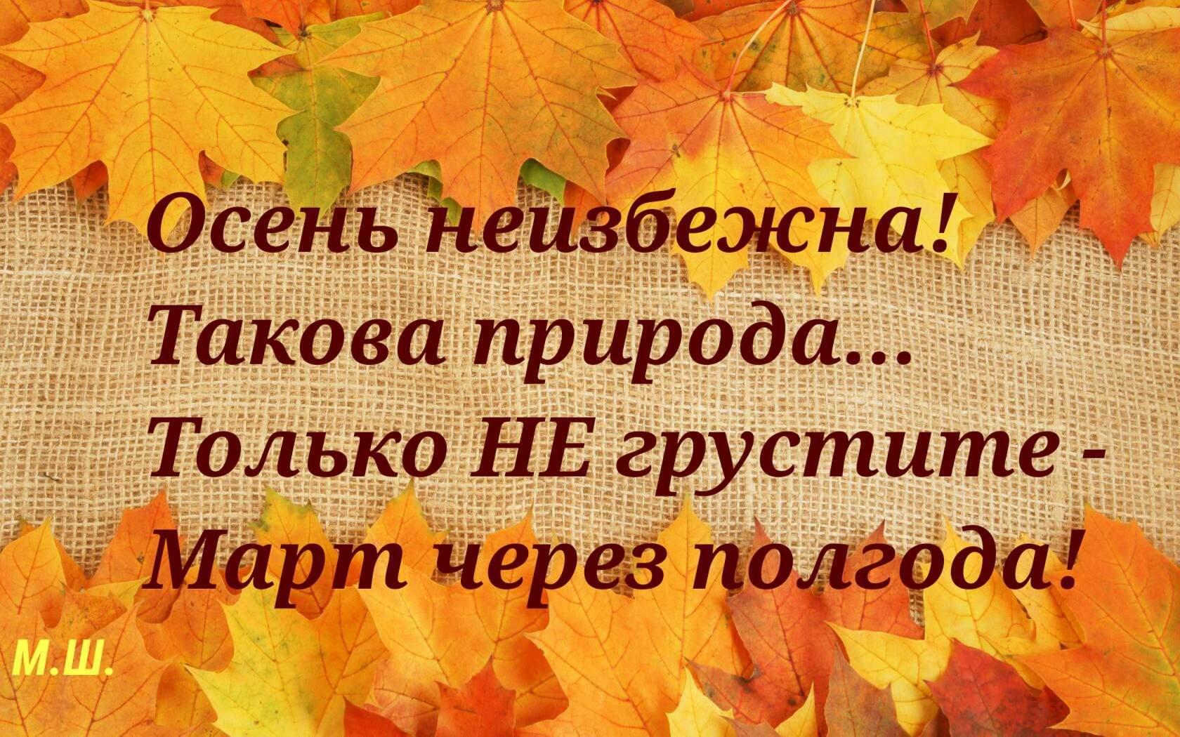 этот цитаты про осень в картинках для гарантирует позвоночнику