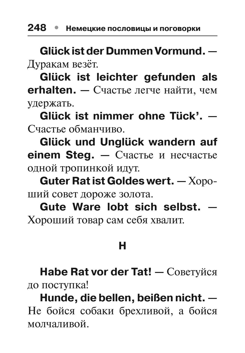 Пословицы на немецком в картинках