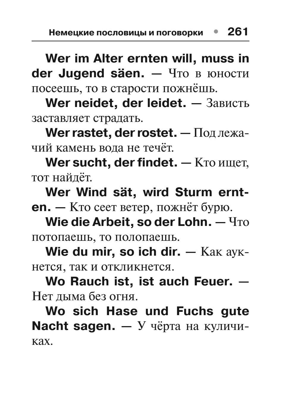 Пословицы на немецком картинки
