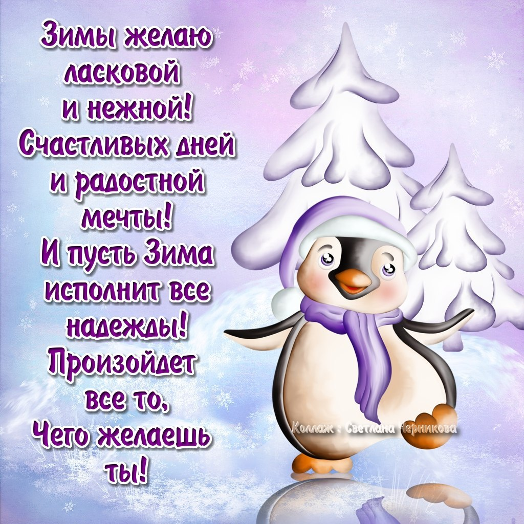 поздравление с зимой в стихах прикольные старая