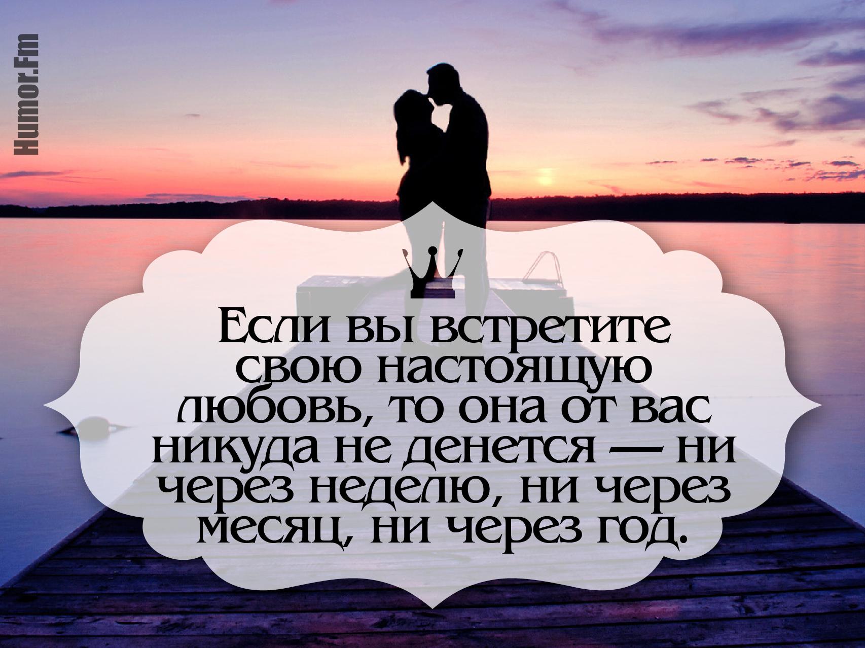 Красивые высказывания о любви в картинках