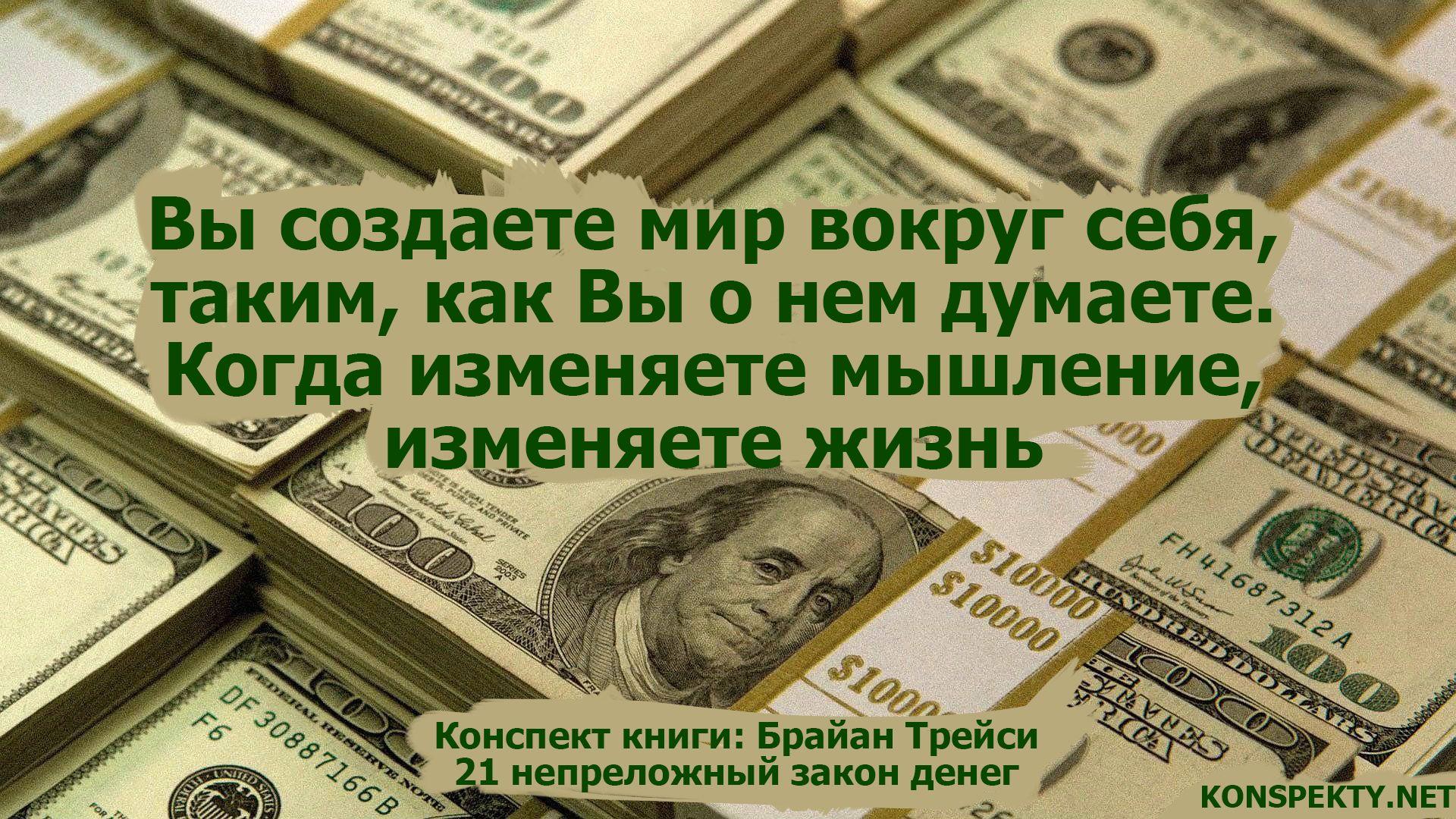 Афоризмы про деньги и богатство фото