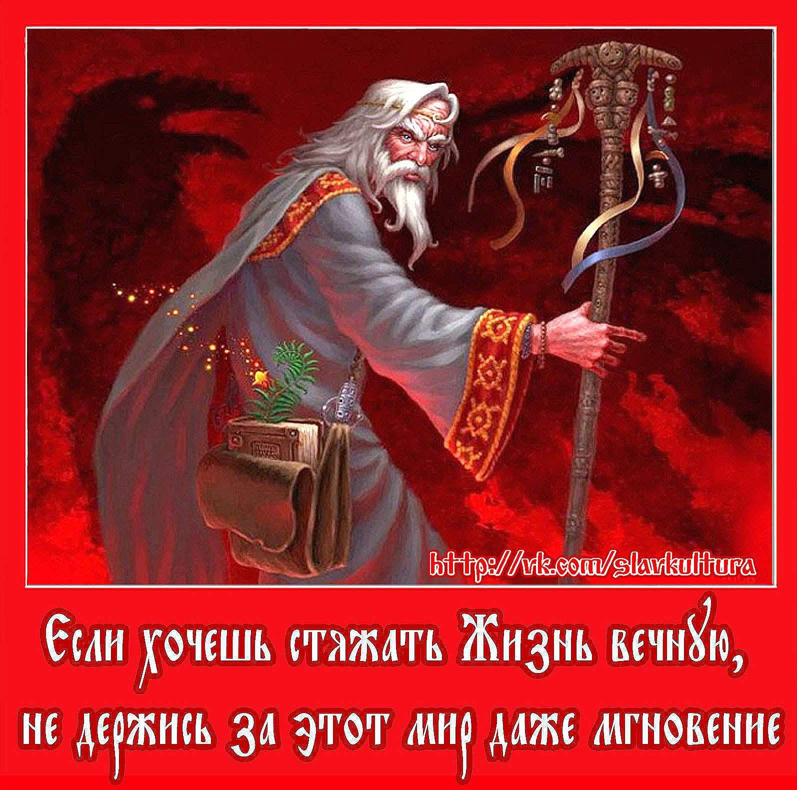 впечатлена картинки со славянскими богами и выражениями свадьбу хочется удивить