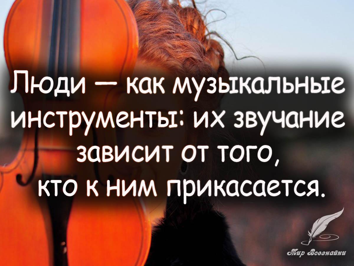 Высказывания и картинки о музыке