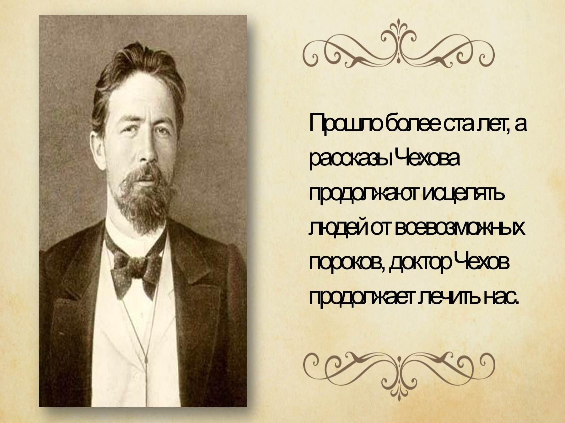 чехов цитаты с картинками заметите