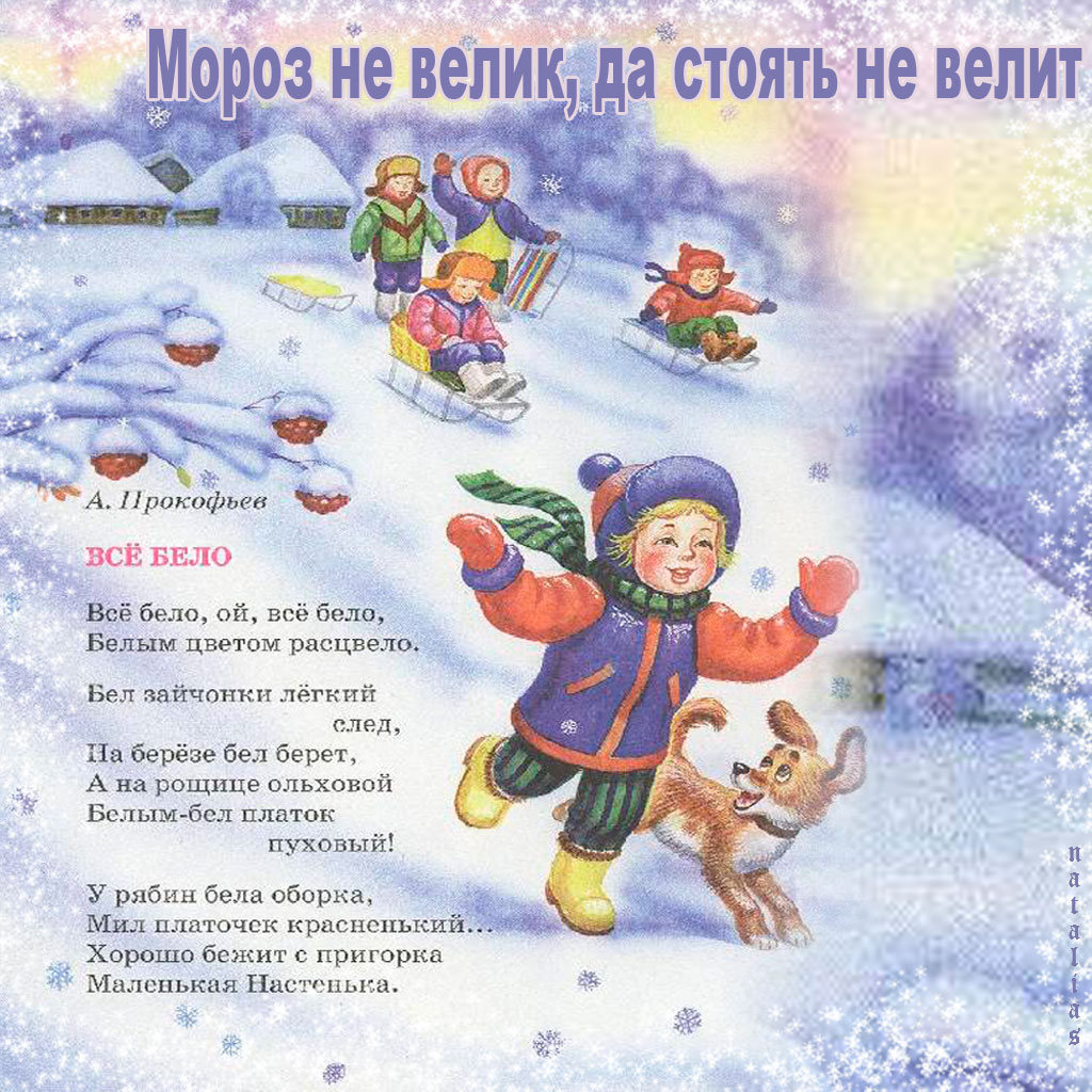Картинки и стихи про зиму
