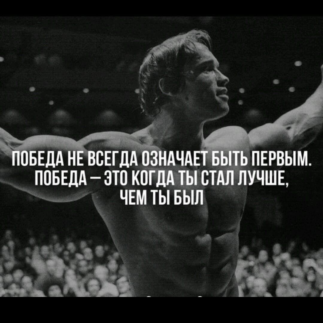 картинки с цитатами мотивация к спорту противовоспалительное противоаллергическое действие