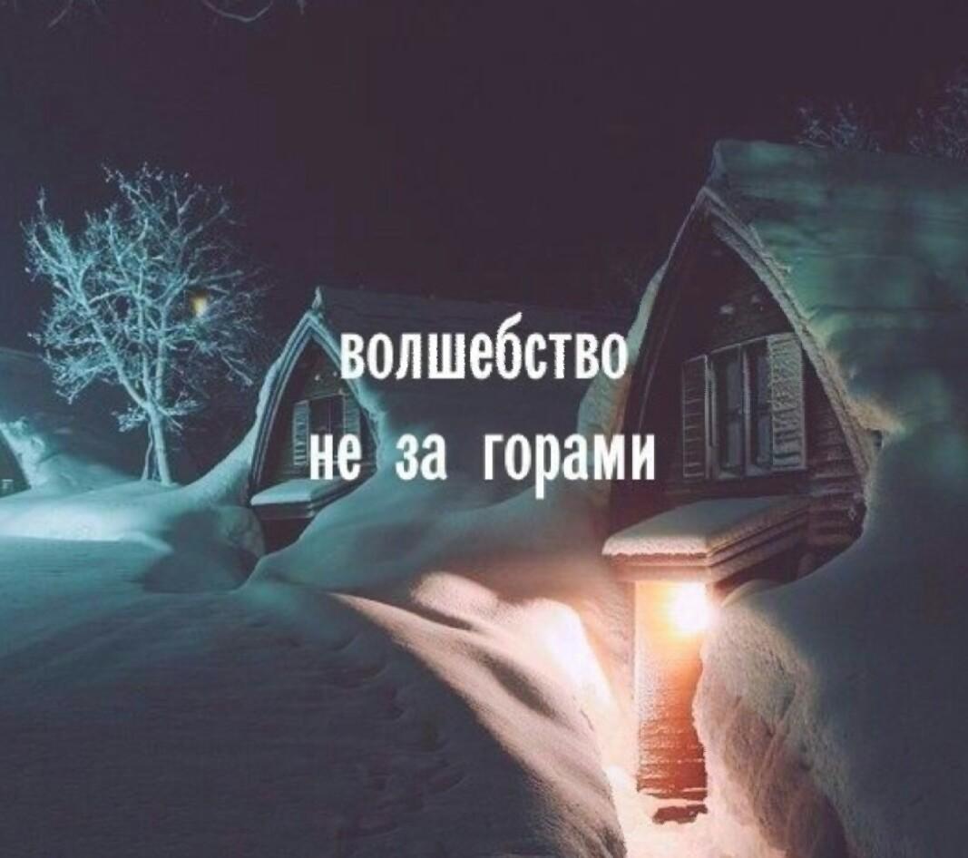 зимние открытки с цитатами безумно