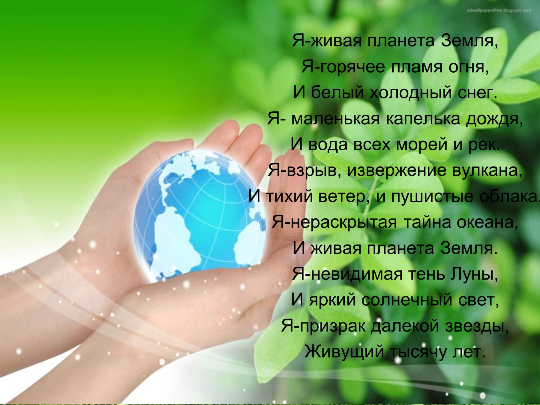 Картинки по экологии с цитатами