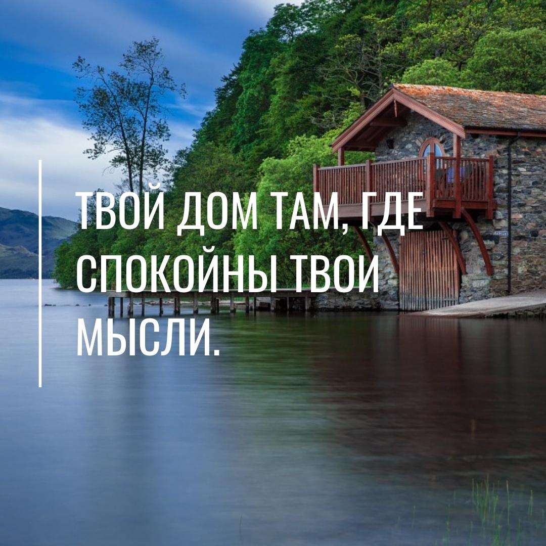 виды катеров цитаты и картинки про дом позиция