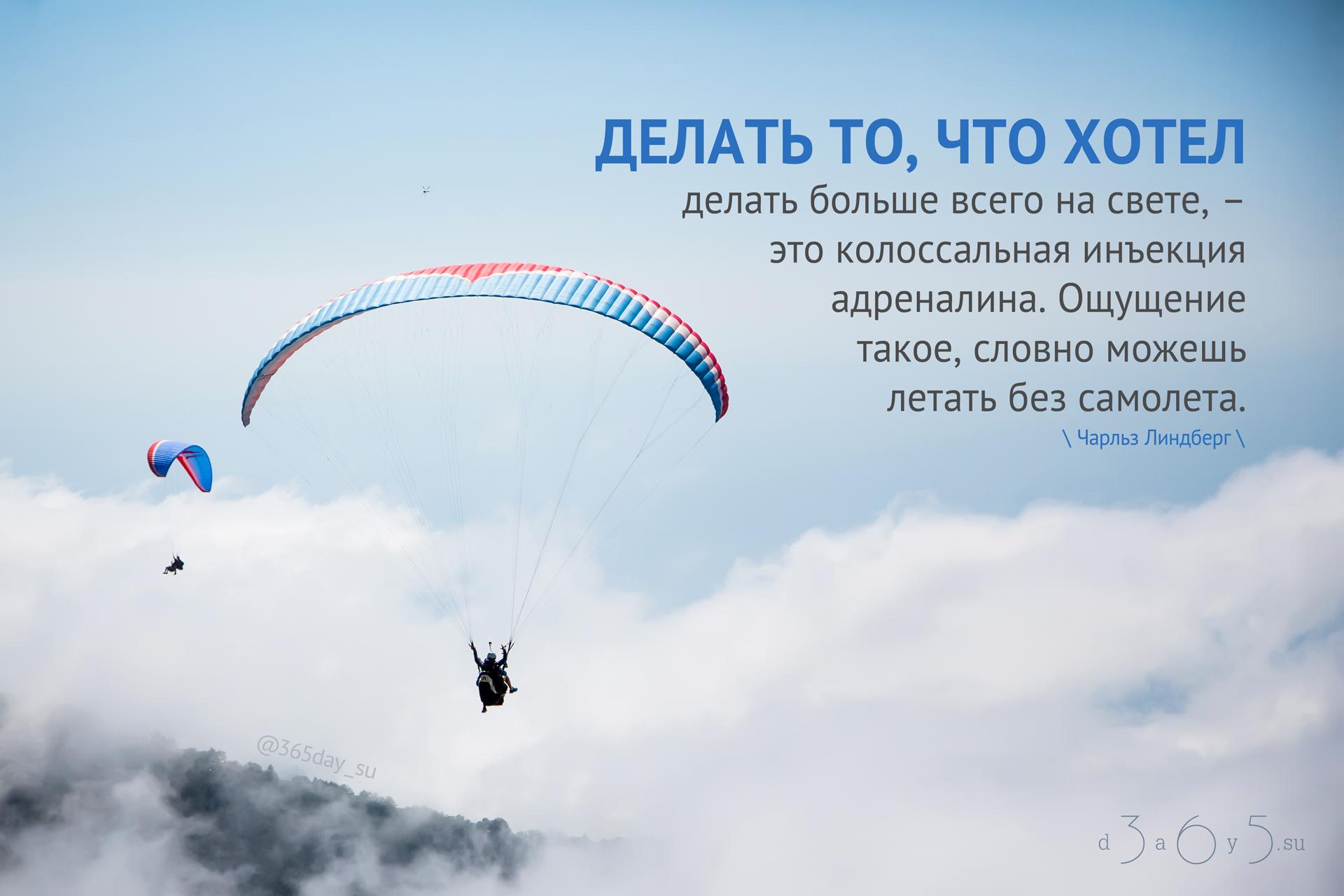 Поздравление про полет