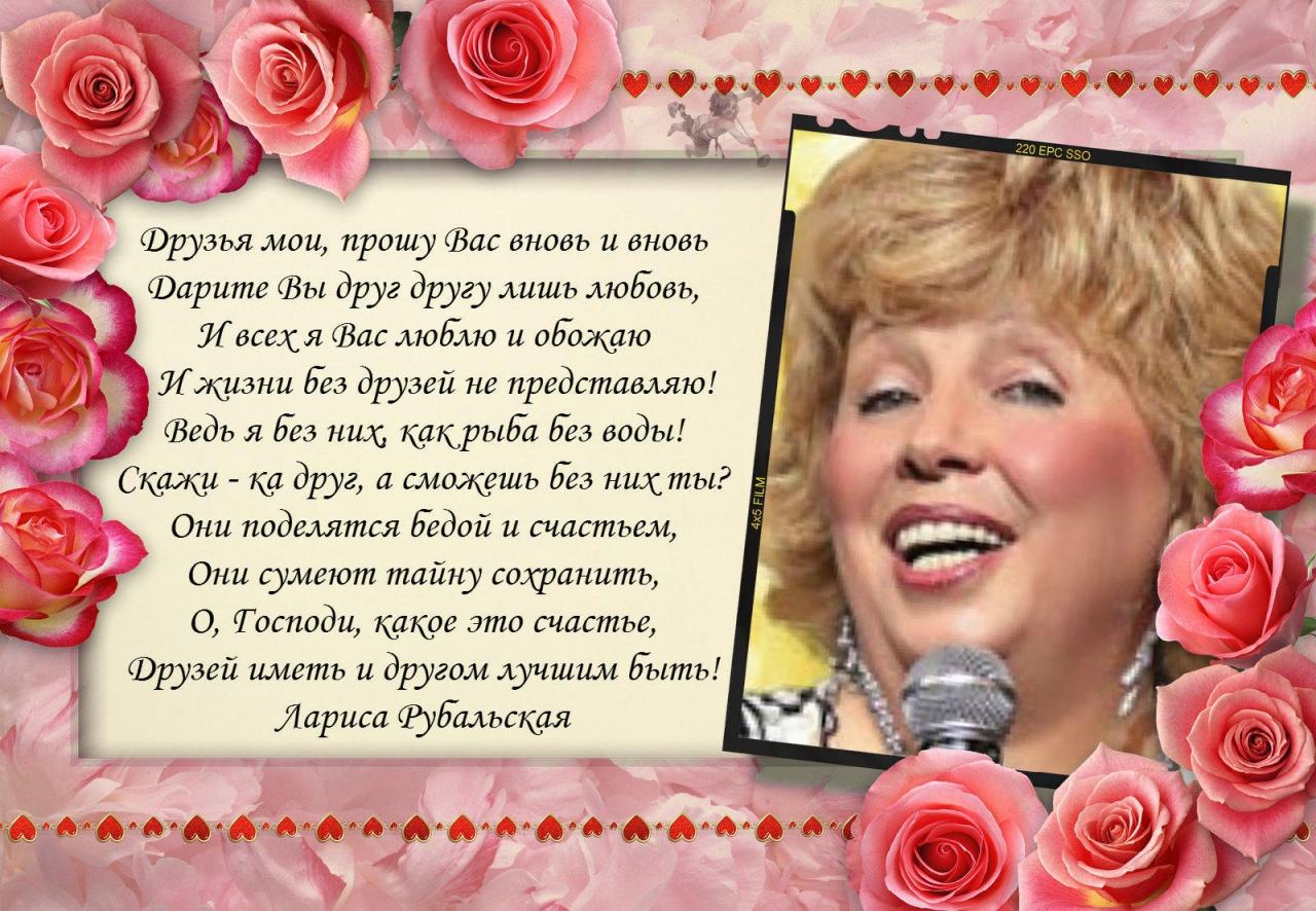 женское счастье стихи рубальской фото статус