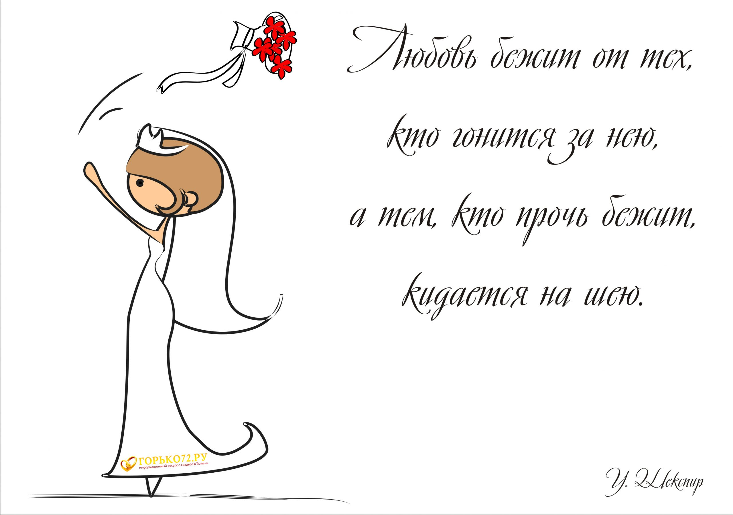 Поздравления на свадьбу фраза