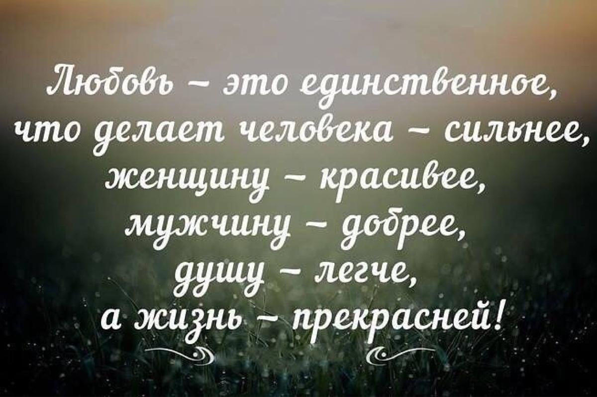 таком хорошие цитаты о любви в картинках особенностью якутского